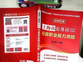 中公版·2019上海市公务员录用考试专用教材:行政职业能力测验