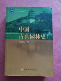 中国古典园林史【第三版】