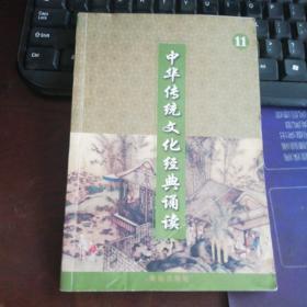 中华传统文化经典诵读、11