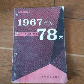 1967骞寸��78澶�   浜�����娴�  绾�瀹�
