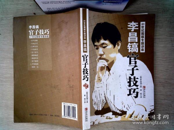 李昌镐官子技巧