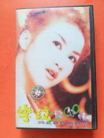 李玟 99最新特辑精选 磁带