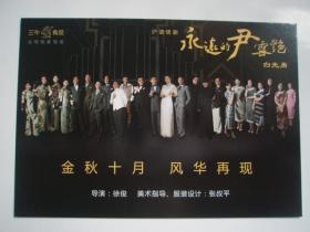 乐卡  SH1882   永远的尹雪艳(2013 金秋十月 风华再现)  明信片