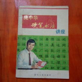 庞中华硬笔书法讲座