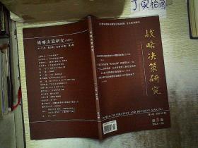 战略决策研究 2013 第5期 第4卷