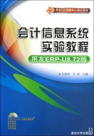 用友ERP实验中心精品教材:会计信息系统实验教程