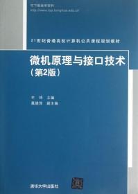 微机原理与接口技术(第2版)/21世纪普通高校计算机公共课程规划教材