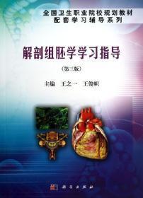 解剖组胚学学习指导(第三版)