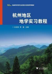地球科学类专业实验与实践系列教材:杭州地区地学实习教程