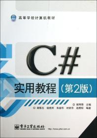高等学校计算机教材:C#实用教程(第2版)