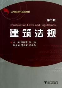 应用型本科规划教材:建筑法规(第2版)