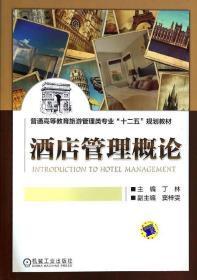 """酒店管理概论/普通高等教育旅游管理类专业""""十二五""""规划教材"""