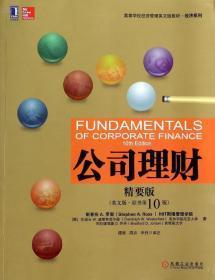 公司理财(精要版)(英文版·原书第10版)/高等学校经济管理英文版教材·经济系列