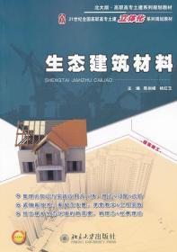 生态建筑材料
