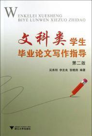 文科类学生毕业论文写作指导(第2版)
