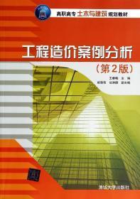 工程造价案例分析(第2版)/高职高专土木与建筑规划教材
