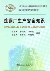炼钢厂生产安全知识\邵明天__冶金行业职业教育培训规划教材