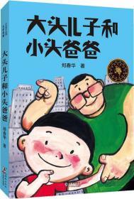 中小学生必读文学名著:大头儿子和小头爸爸