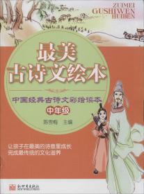 中小学生必读丛书·最美古诗文绘本:中国经典古诗文彩绘读本(中年级)