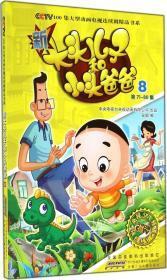 CCTV100集大型动画电视连续剧精品书系 新大头儿子和小头爸爸(8)第71-80集