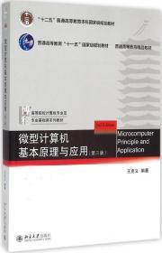 微型计算机基本原理与应用(第三版)