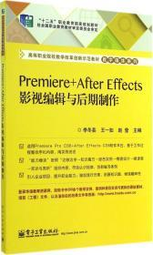 Premiere+After Effects影视编辑与后期制作