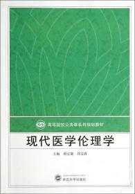 现代医学伦理学/高等院校公共课系列规划教材