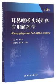 耳鼻咽喉头颈外科应用解剖学(第2版)