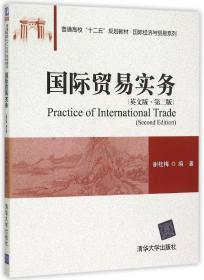 """国际贸易实务(英文版 第二版)/普通高校""""十二五""""规划教材·国际经济与贸易系列"""
