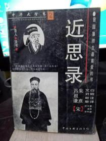 中华大智慧 2 近思录
