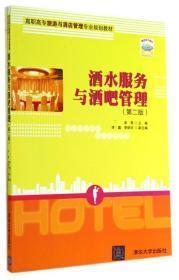 酒水服务与酒吧管理(第二版)/高职高专旅游与酒店管理专业规划教材