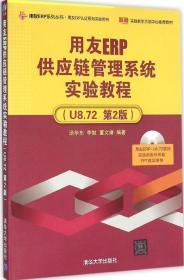 用友ERP供应链管理系统实验教程