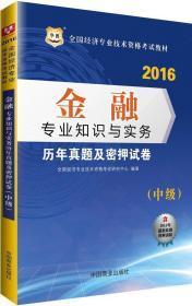 2016华图·全国经济专业技术资格考试教材:金融专业知识与实务历年真题及密押试卷(中级)