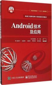 Android技术及应用