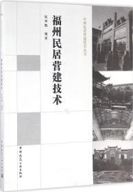 福州民居营建技术