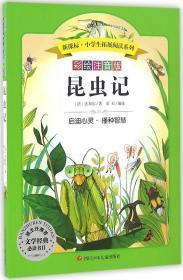 语文新课标 小学生必读丛书 无障碍阅读 彩绘注音版:昆虫记