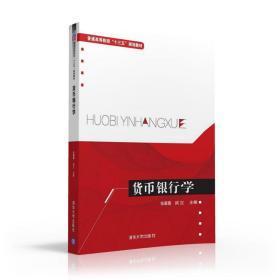 """货币银行学/普通高等院校""""十三五""""规划教材"""