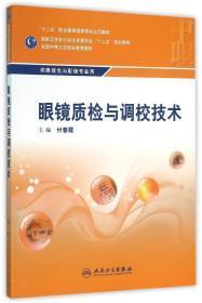 眼镜质检与调校技术(中职/眼视光技术)