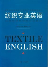 纺织专业英语