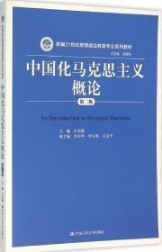 中国化马克思主义概论(第二版)