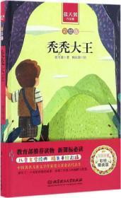 秃秃大王/中小学生必读丛书-教育部新课标推荐读物