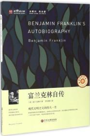 富兰克林自传/新悦读之旅
