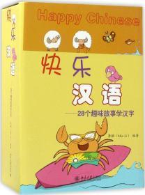 快乐汉语——28个趣味故事学汉字