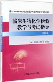 临床生物化学检验教学与考试指导(第2版)