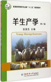 """羊生产学(第2版)/普通高等教育农业部""""十二五""""规划教材"""