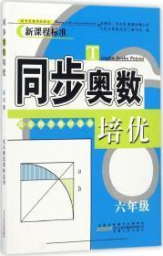 同步奥数培优6年级 (北京师范教材适用)安徽人民出版社