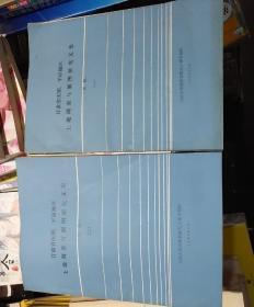 甘肃省庆阳.平凉地区土地调查与制图研究文集 初稿 一.二 ,两册合售