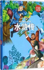 学生课外必读书系:水浒传(拼音精装版)