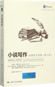 小说写作:叙事技巧指南(第九版)/创意写作书系