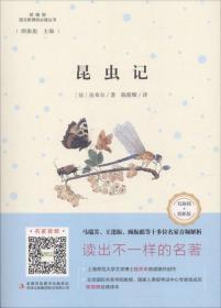 昆虫记(互联网+创新版部编版)/语文新课标必读丛书